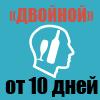 """Программа """"Двойной детокс"""" (алко)"""
