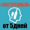 """Программа """"Экстренный детокс"""" (алко)"""