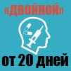 "Программа ""Двойной детокс"" (нарко)"