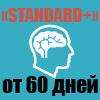 Программа «Стационар standard+»